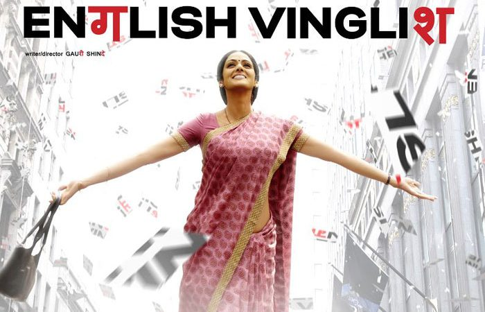 [FILM REVIEW] English Vinglish : True Beauty in Simplicity