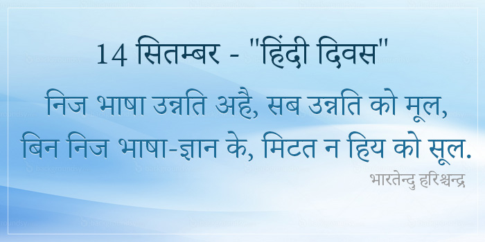 hindi-divas