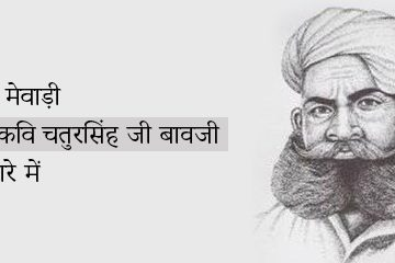 Chatur Singh ji Bawji | Udaipurblog