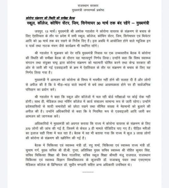Coronavirus precautions in Rajasthan