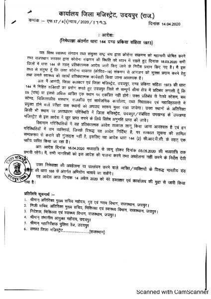 Udaipur Lockdown Order