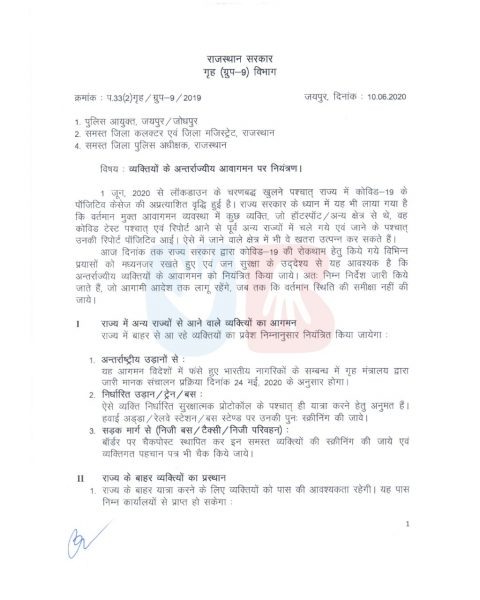 Modified Order Rajasthan