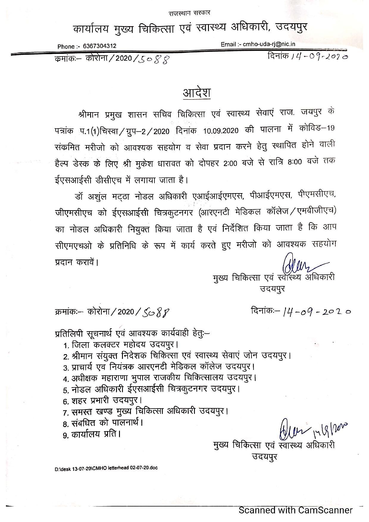 Corona Help Desk ESIC Udaipur
